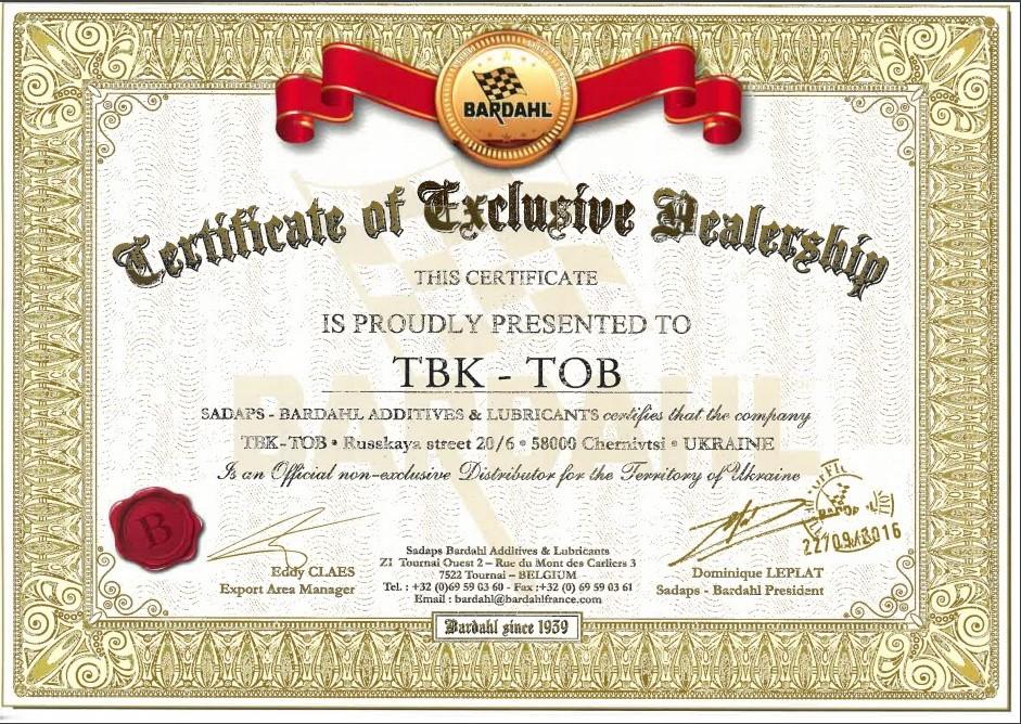 официальный дистрибьютор Бардаль в Украине